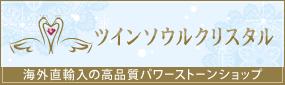 クリスタルショップ ツインソウルクリスタル