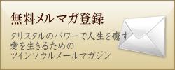 無料メルマガ登録