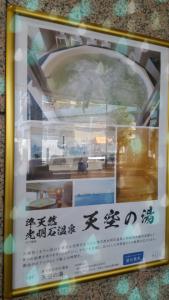 天空の湯ポスター