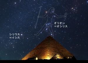 オリオン3つ星のオシリスととイシス