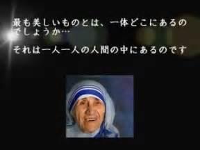 マザーテレサ名言☆一番美しいものは